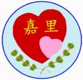 花蓮縣新城鄉嘉里國民小學全球資訊網